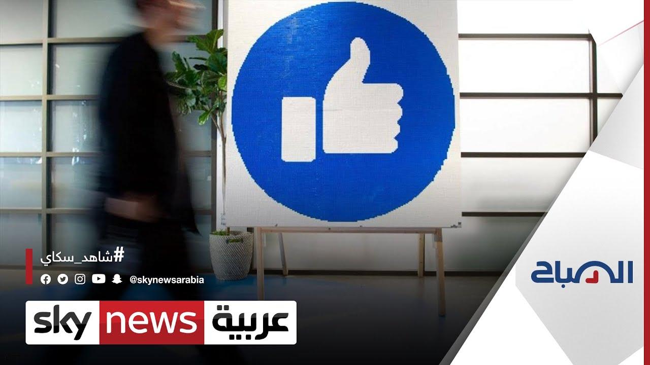 متابعون: أستراليا تحدّت فيسبوك في سوق محتوى الأخبار | الصباح  - 13:01-2021 / 2 / 25