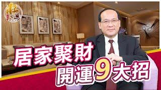 居家風水 聚財9大招|風水命學楊登嵙老師|旺好運