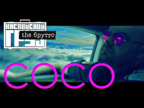 Клип Каспийский Груз - Coco