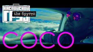 Смотреть клип Каспийский Груз - Coco | Альбом The Брутто 2016