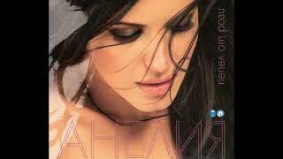 Анелия - Само Мой | Anelia - Samo Moy, 2006 Audio