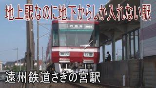 【駅に行って来た】遠州鉄道さぎの宮駅は地上駅なのに地下からしか入れない駅
