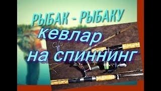 Сверхпрочный КЕВЛАРОВЫЙ ПОВОДОК НА СПИННИНГ Михаил Городенцев