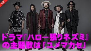 "関連動画】 ・SOIL&""PIMP""SESSIONS feat. Yojiro Noda ユメマカセ https..."