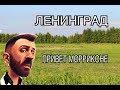 ЛЕНИНГРАД Привет МОРРИКОНЕ mp3