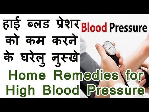 High Blood Pressure Home Reme Treatment In Hindi Control Symptoms Gharelu Nuskhe