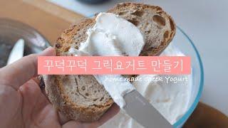 홈메이드 그릭요거트 만들기 Greek Yogurt (인…