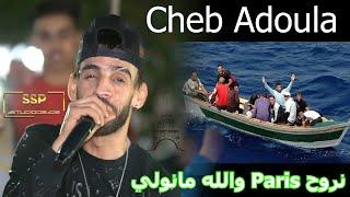 اجمل أغنية جد مؤثرة عن الحراقة المغاربة و الجزائريون Cheb Adoula live 2020 🥰❤️🎵🎤