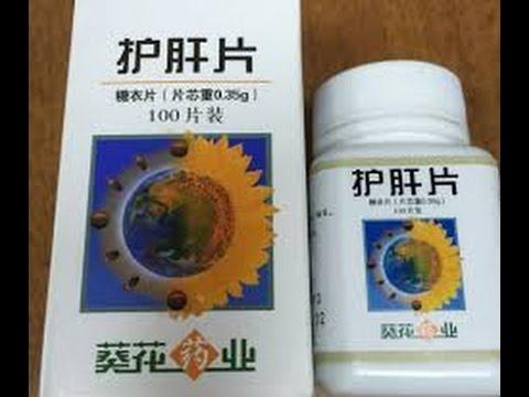 Китайские таблетки для  печени хуган Hugan tables