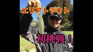 成田ジョイバレーさんにて、エリアトラウト初挑戦! もっち釣動組合♪♯1...