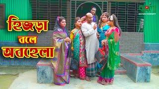 হিজড়ার বলে অবহেলা | Hijra Bole Obohela | Bangla New Drama Short Film 2020 | Bangla Entertainment