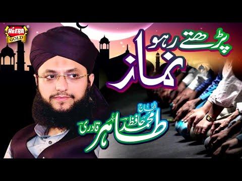 Hafiz Tahir Qadri - Perhte Raho Namaz - New Naat 2018 - Heera Gold