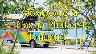 Обзор отличного отеля Cassia Phuket 4* (Таиланд, Пхукет, Банг Тао)