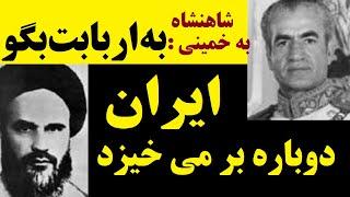 در دومین ملاقات میان شاهنشاه ایران و خمینی چه سخنانی رد و بدل شد؟