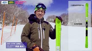 【ブランド別 vol.1】スキーアドバイザーが全力試走!2019-20ニューモデルスキー インプレッション