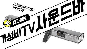 [탑파이브] TV사운드바 가성비 추천순위 - 샤오미 싹쓸이