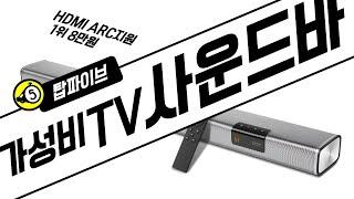 [탑파이브] TV사운드바 가성비 추천순위 - 샤오미 싹…