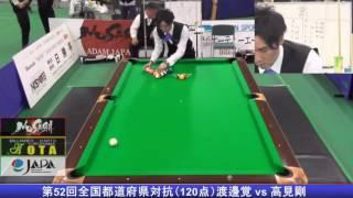 第52回全国都道府県対抗(120点)渡邊覚 vs 高見剛