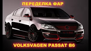 Переробка фар VOLKSWAGEN PASSAT B6 (коротке відео)