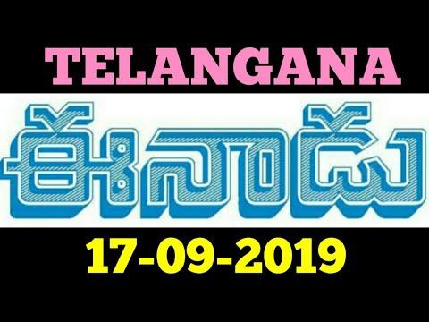 Telugu Newspaper Today Eenadu 17-11-2019 Telangana #Eenadu #TeluguNewspaper #Epaper #NewsToday from YouTube · Duration:  6 minutes 33 seconds