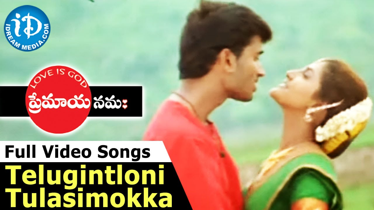 premayanamaha movie songs