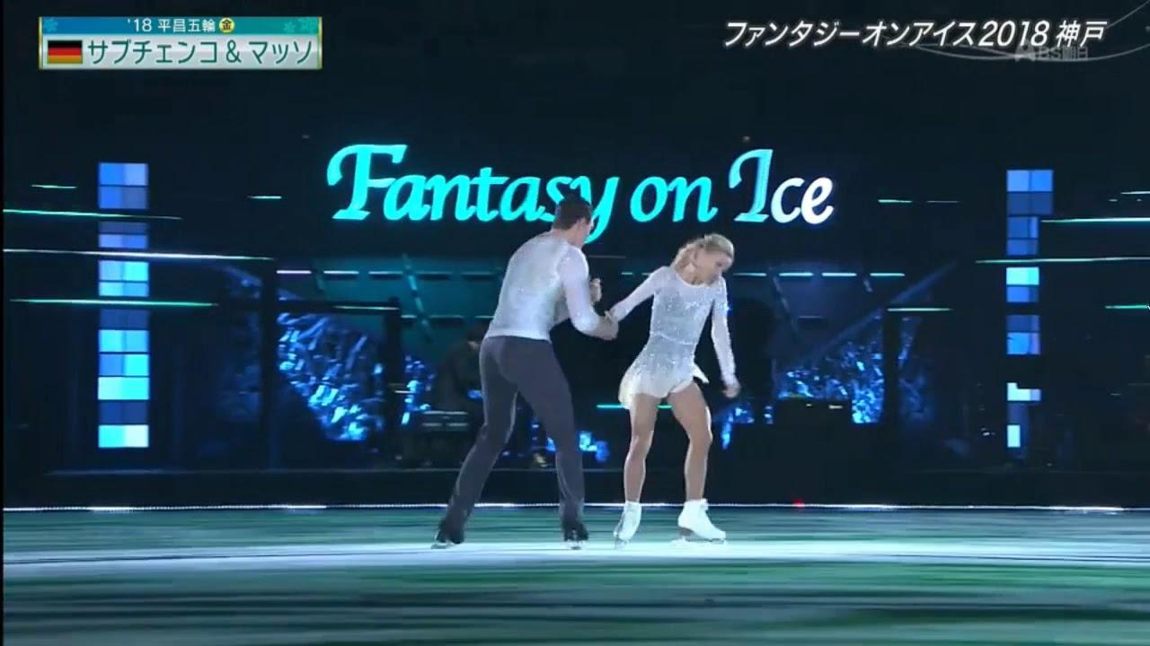 Aliona Savchenko and Bruno Massot - Fantasy on Ice 2018 Kobe