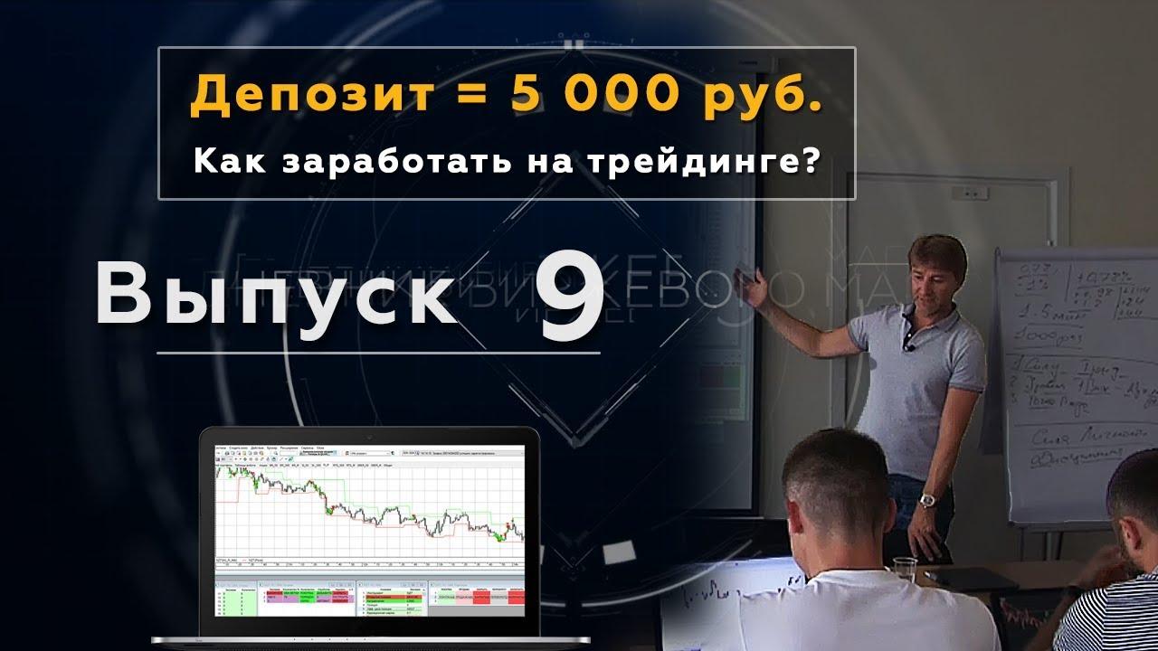 Как быстро заработать вложив деньги|Куда вложить 5 000 руб.? Маленький депозит. Как заработать деньг