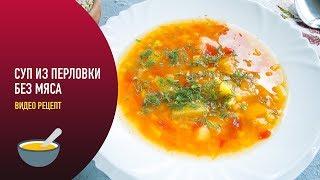 Суп из перловки без мяса — видео рецепт