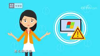 《央视财经V讲堂》 20191014 你天天用的电脑 会让你遇到啥风险?| CCTV财经