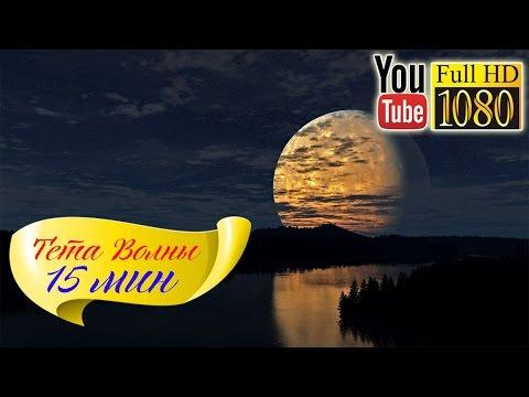 Смотреть клип HD 🌙 Музыка без слов для Медитации  🌙 Музыка Релакс для Отдыха Сна Массажа 🌙 Тета Волны онлайн бесплатно в качестве