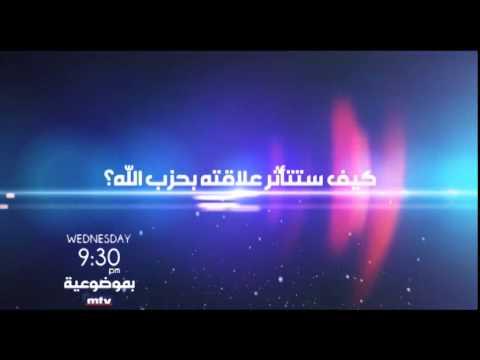 Bi Mawdouiyeh - Promo