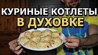 Рецепт куриных котлет в духовке