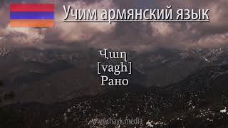 Проект «Учим армянский язык». Урок 119