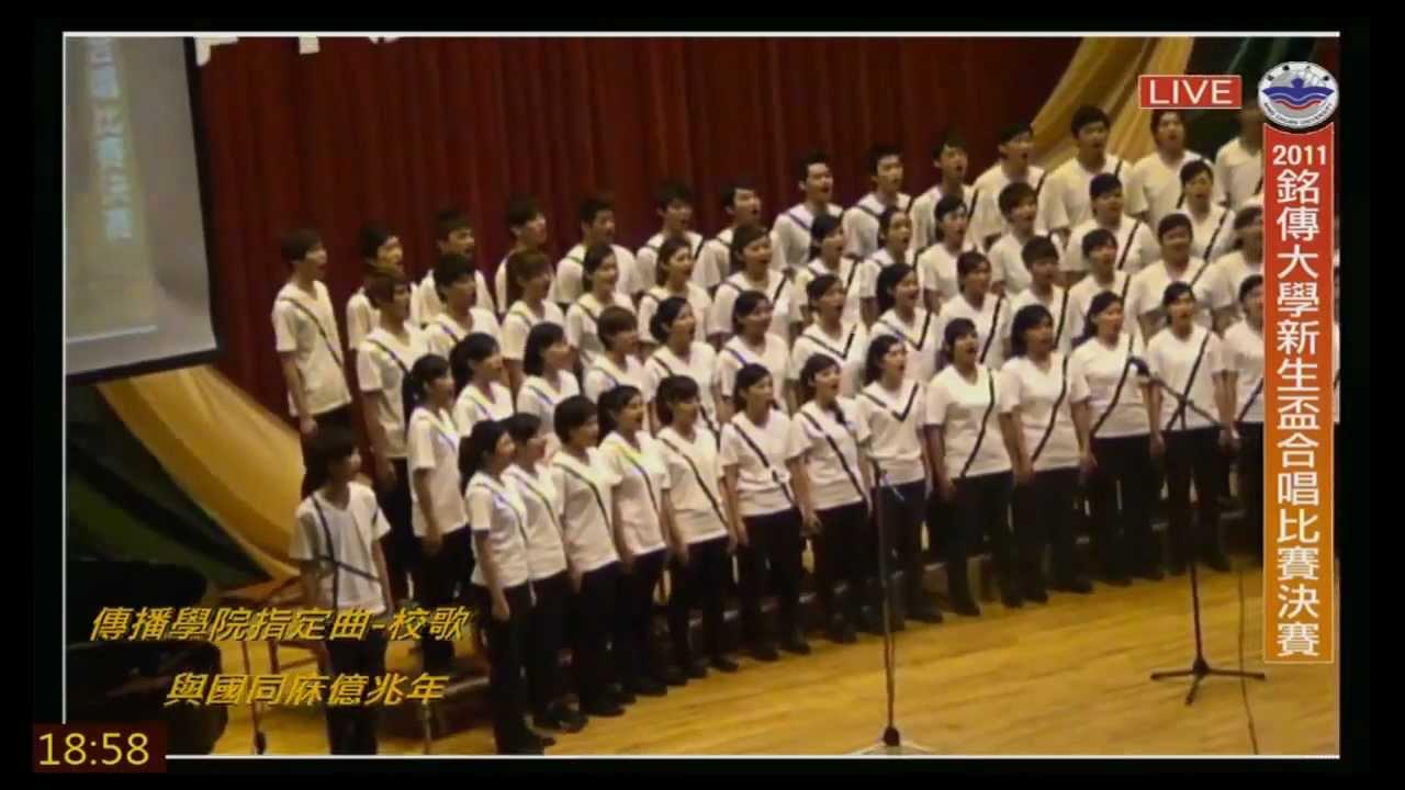 2012銘傳大學新生定向輔導校歌暨合唱比賽宣傳影片 - YouTube