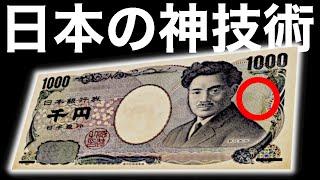 【衝撃】千円札に隠れた「超技術」が世界を凌駕する!