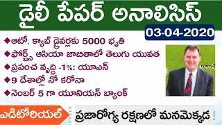 Daily GK News Paper Analysis in Telugu | GK Paper Analysis in Telugu | 03-04-2020 all Paper Analysis
