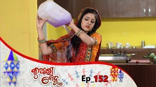 Kunwari Bohu   Full Ep 152   2nd Apr 2019   Odia Serial – TarangTV