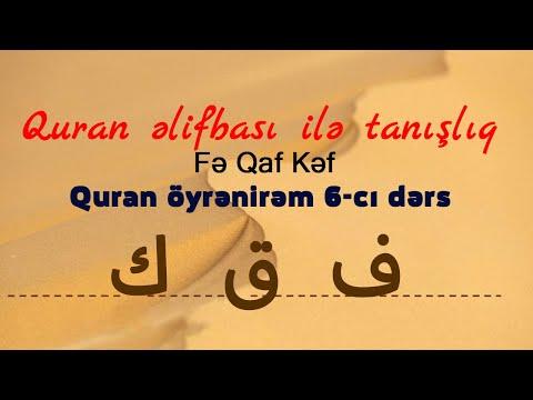 Quran əlifbası ilə tanışlıq | Fə-فQaf-ق Kəf-ك | Quran öyrənirəm 6-cı dərs| Bir dəqiqəyə öyrən