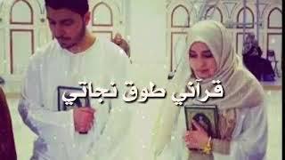 حالات واتس اب عن القرآن❤..قرآني نبض حياتي...😻 2017 Video