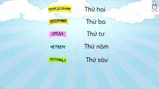 [Việt Nga] Урок 1: Названия дней недели   Вьетнамский Язык Плюс