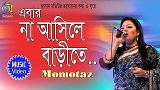 Na asile barite [ এবার না আসিরে বাড়ীতে ] Momotaz | Bangla Folk song