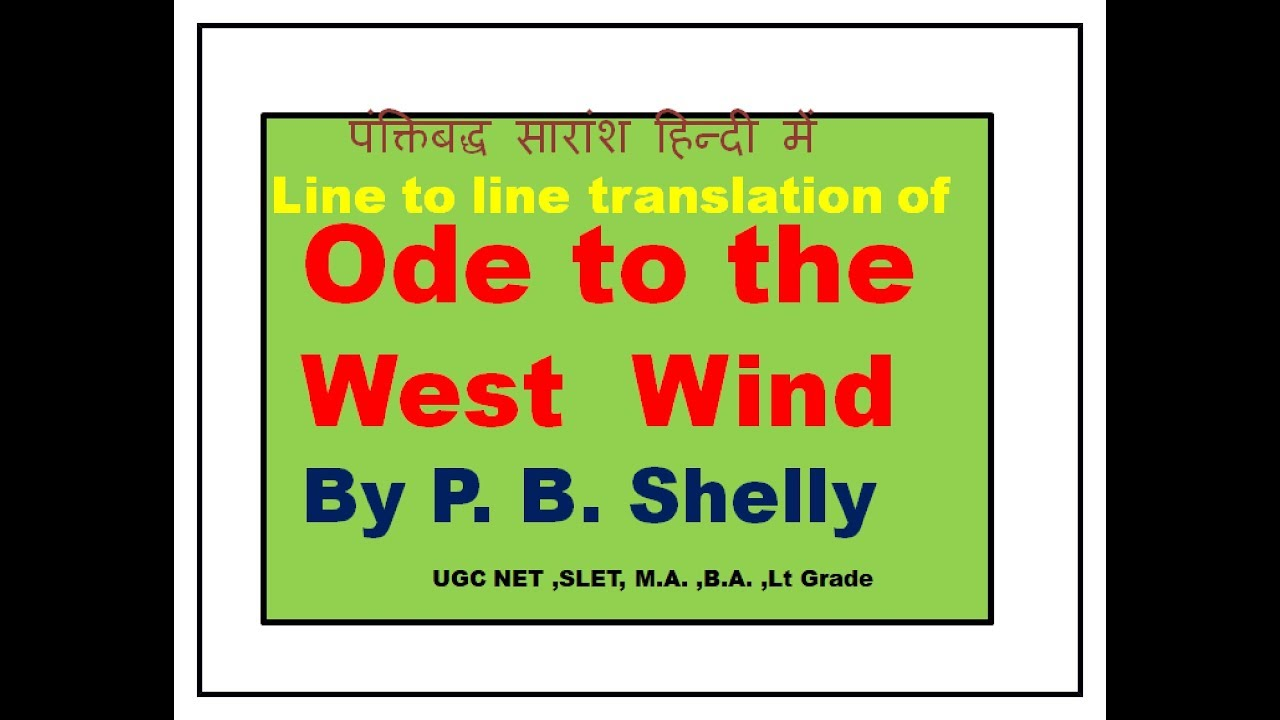 Line To Translation Of Ode The West Wind By P B Shelly Youtube Analysi