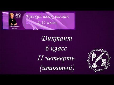 Онлайн-диктант по русскому языку. 6 класс II четверть (итоговый)