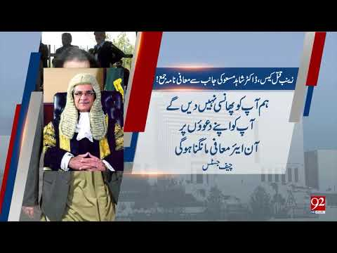 Supreme Court bans Shahid Masood's programme for three months - 20 March 2018 - 92NewsHDPlus