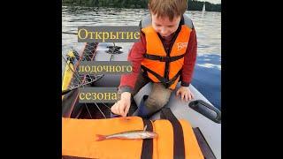 Открытие рыболовного сезона 2021 на Клязьминском водохранилище Рыбалка с Сыном