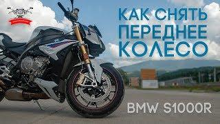 Как снять переднее колесо BMW S1000R - @MotoSochiClub