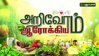 08-10-2018 Arivom Arogyam – PuthuYugam tv Show