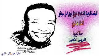 الفنان محمد فوزي - حفلة كوم امبو ليلة الدكتور 2020