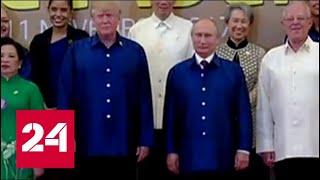 Путин и Трамп все-таки встретились на фотосессии АТЭС