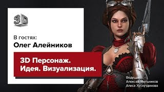 ZBRUSH. Создание персонажа. CG Stream. Олег Алейников